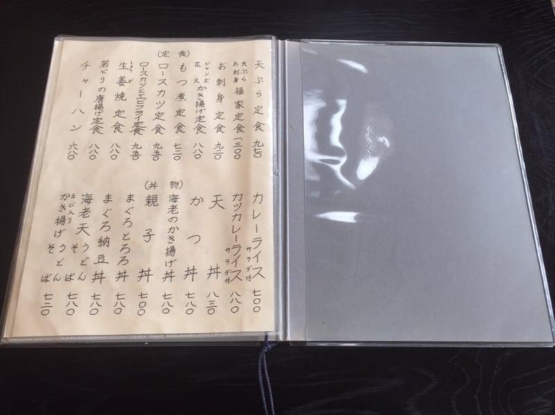お食事の店 福家 秋田県大仙市大曲 メニュー