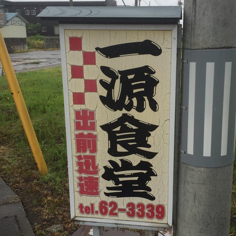 一源食堂 秋田県大仙市大曲 看板
