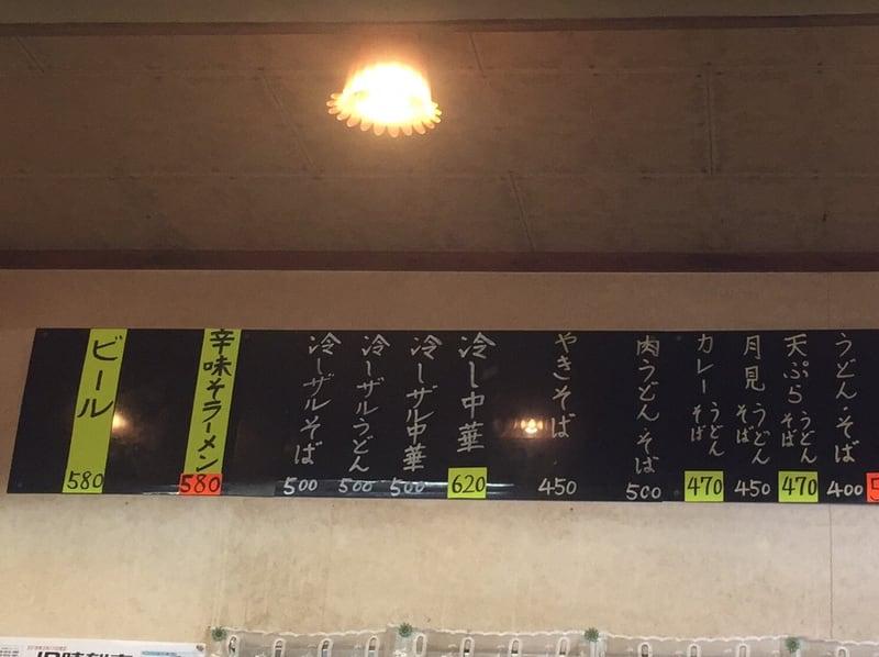 一源食堂 秋田県大仙市大曲 メニュー