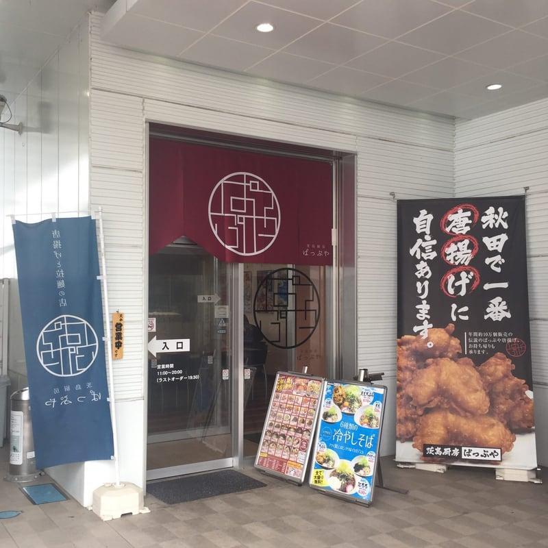 茨島厨房 ぱっぷや 秋田市茨島 リボン茨島店 外観 入口