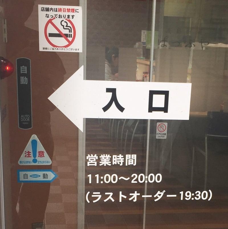 茨島厨房 ぱっぷや 秋田市茨島 リボン茨島店 営業時間 営業案内