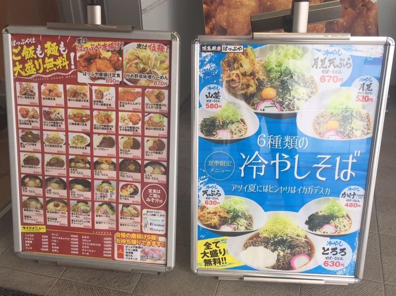 茨島厨房 ぱっぷや 秋田市茨島 リボン茨島店 メニュー