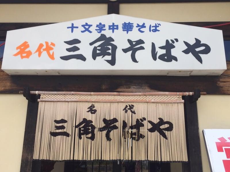 名代三角そばや 十文字本店 秋田県横手市十文字町 暖簾