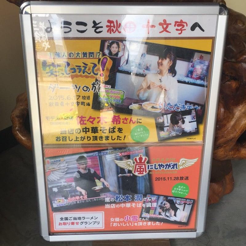 名代三角そばや 十文字本店 秋田県横手市十文字町 営業案内