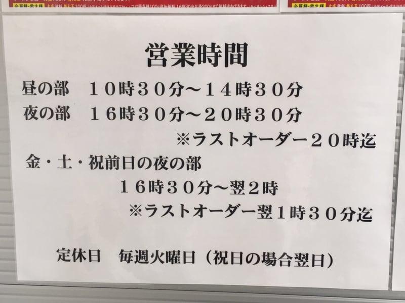 新旬屋本店 山形県新庄市 営業時間 営業案内 定休日