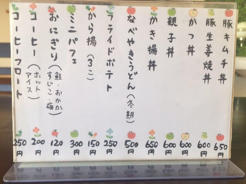 うれし野 秋田県横手市山内 メニュー