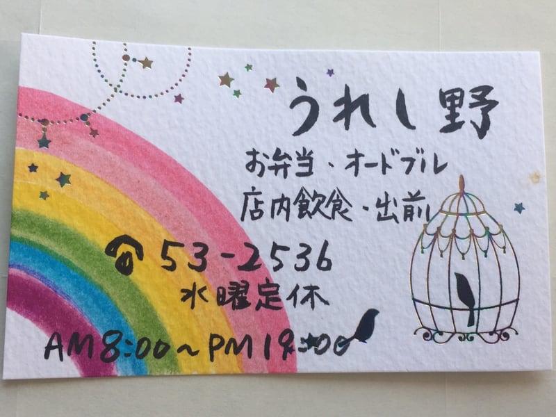 うれし野 秋田県横手市山内 営業時間 営業案内 定休日