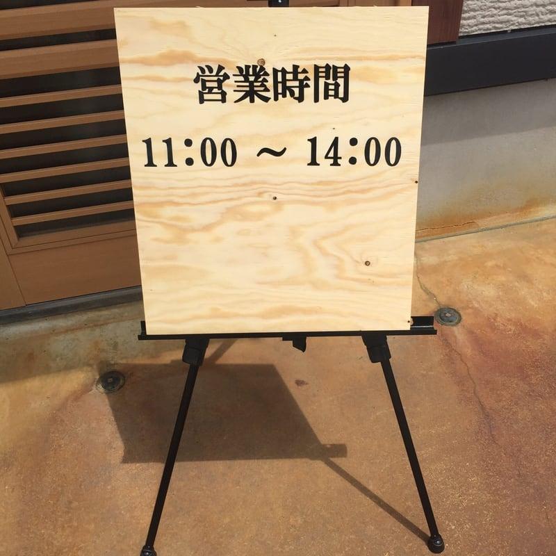 鴨だしラーメン今野 居酒屋今野 秋田県大仙市大曲 営業時間 営業案内