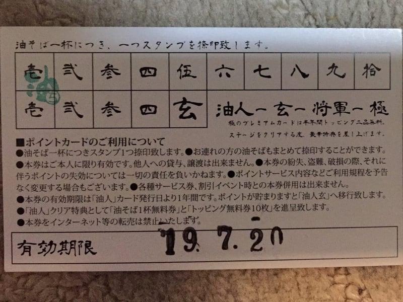 油そば専門店 歌志軒 秋田駅前店 秋田市中通 ポイントカード スタンプ