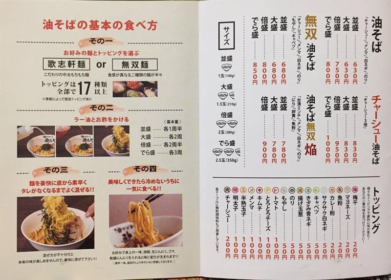 油そば専門店 歌志軒 秋田駅前店 秋田市中通 メニュー