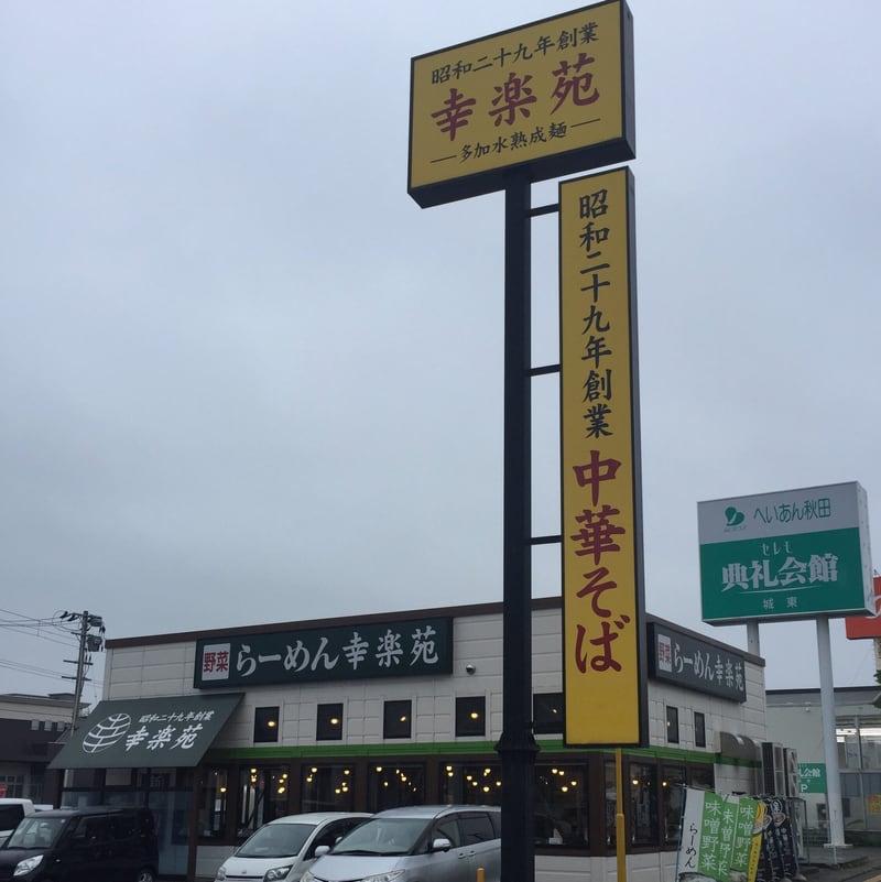 幸楽苑 広面店 秋田市広面 外観