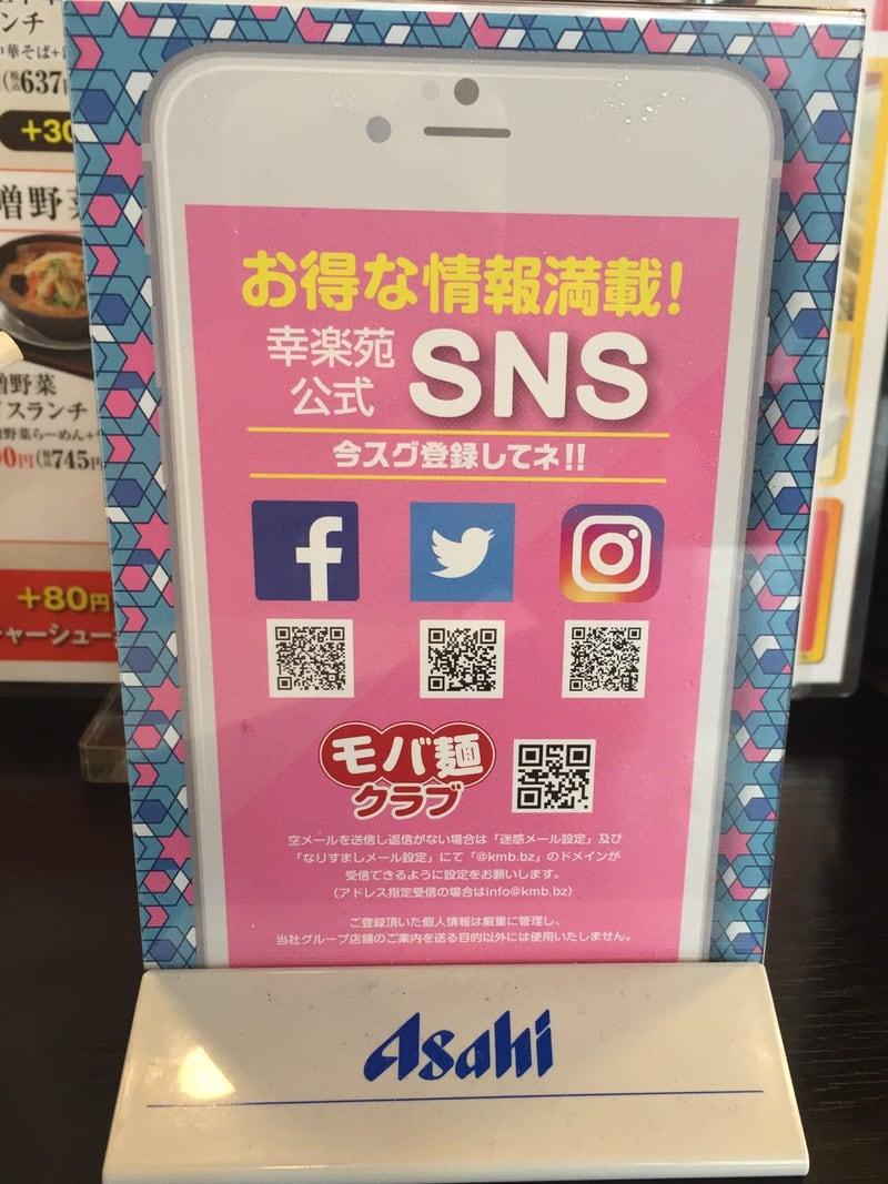 幸楽苑 広面店 秋田市広面 メニュー