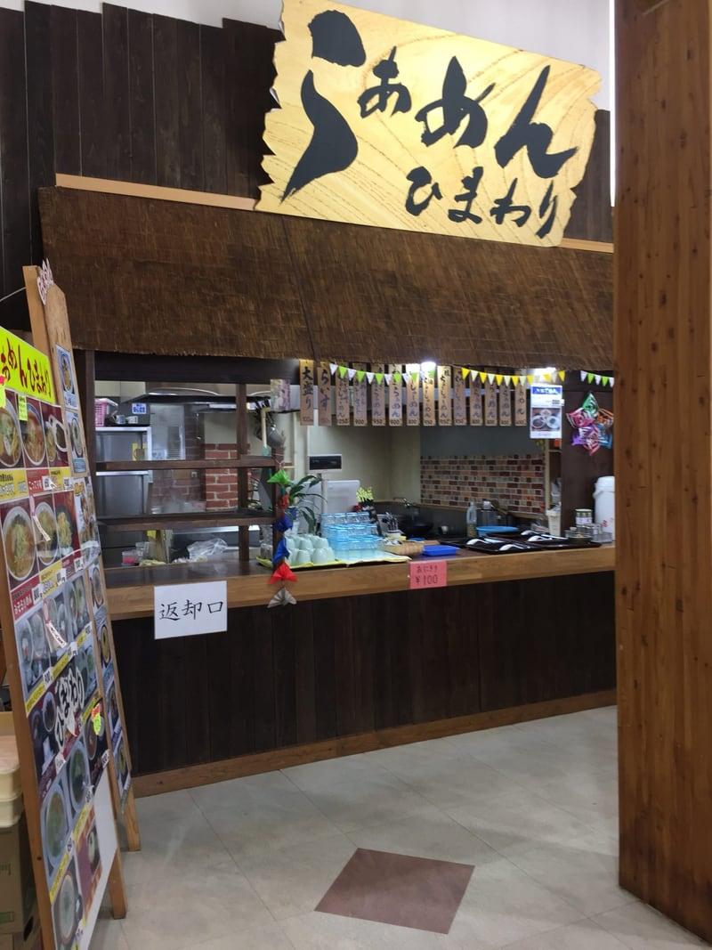らぁめん ひまわり 店頭 秋田県横手市十文字町 道の駅十文字 まめでらが〜