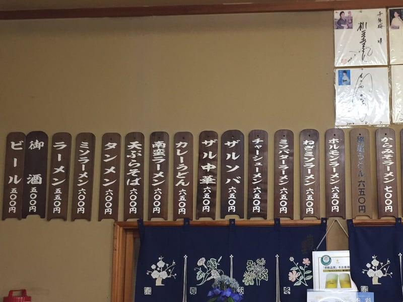 お食事処 千年桜 秋田県由利本荘市 メニュー
