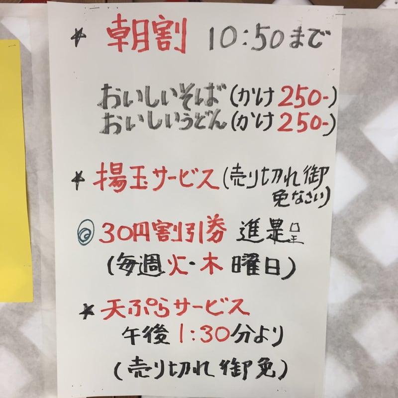 讃岐うどん 和太郎 秋田市場店 秋田市中通 営業案内 サービス