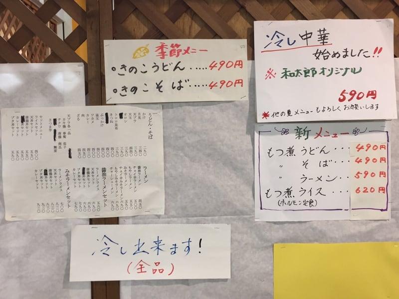 讃岐うどん 和太郎 秋田市場店 秋田市中通 メニュー