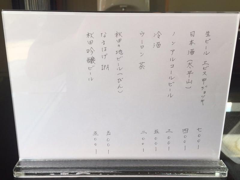 元祖石焼き 美野幸(みのこう) 秋田県男鹿市 メニュー
