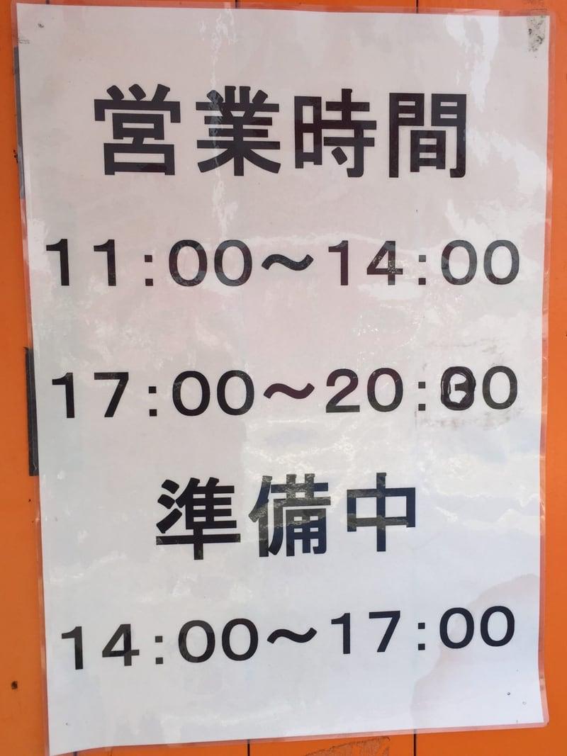 中華料理 張(まさる) 秋田市御野場 営業時間 営業案内