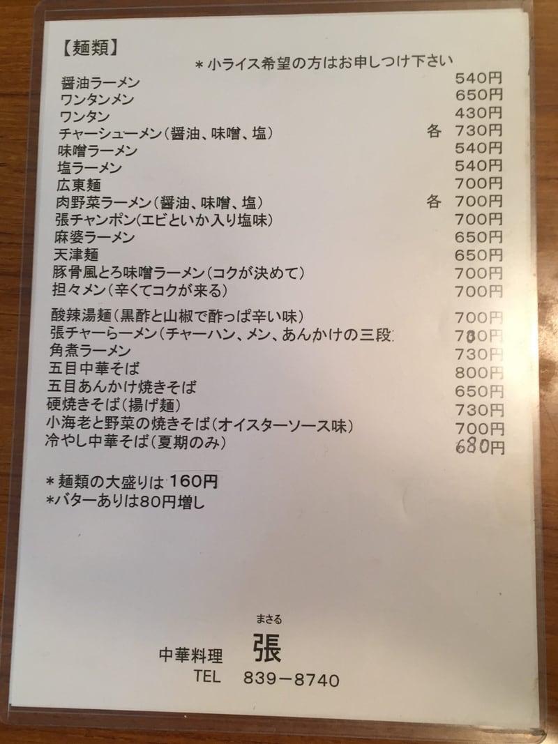 中華料理 張(まさる) 秋田市御野場 メニュー