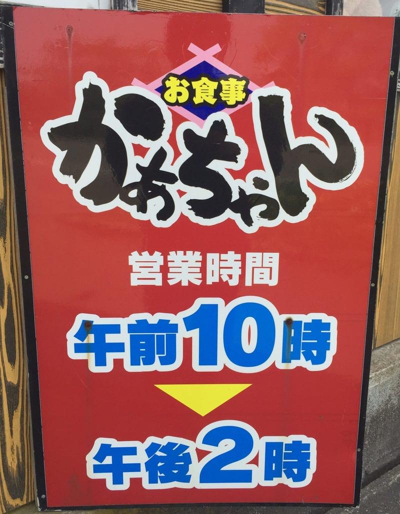 お食事 かあちゃん 秋田県能代市二ツ井町 営業時間 営業案内 定休日