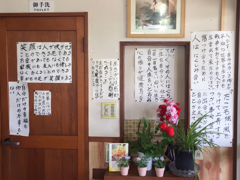 お食事 かあちゃん 秋田県能代市二ツ井町 店内 案内