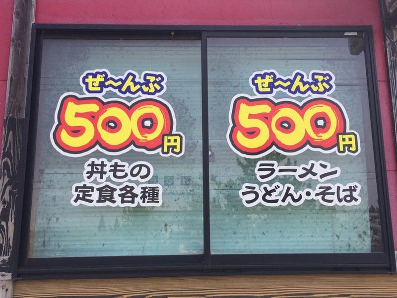 お食事 かあちゃん 秋田県能代市二ツ井町 全品500円