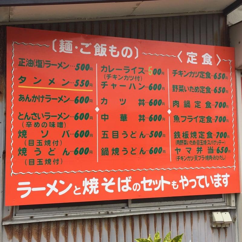 キッチン大山(YAMA) 秋田県能代市 メニュー看板