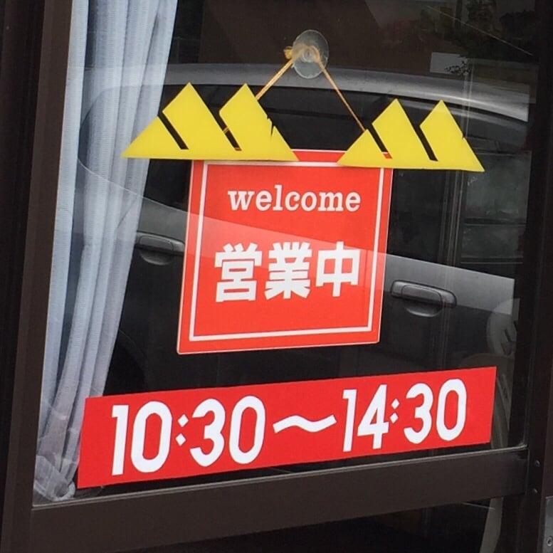 キッチン大山(YAMA) 秋田県能代市 営業時間 営業案内