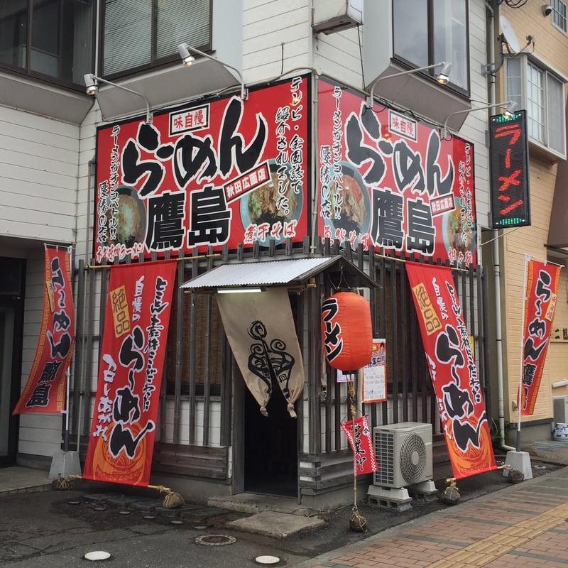 らーめん鷹島 秋田広面店 秋田市広面 外観