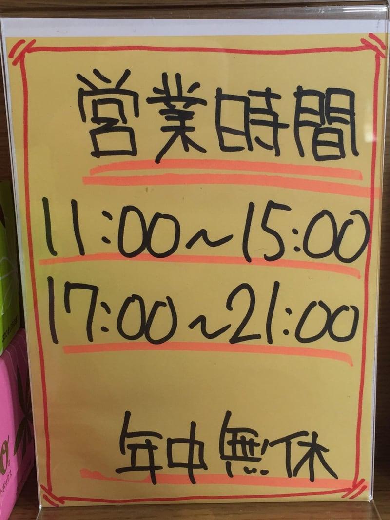 らーめん鷹島 秋田広面店 秋田市広面 営業時間 営業案内 定休日