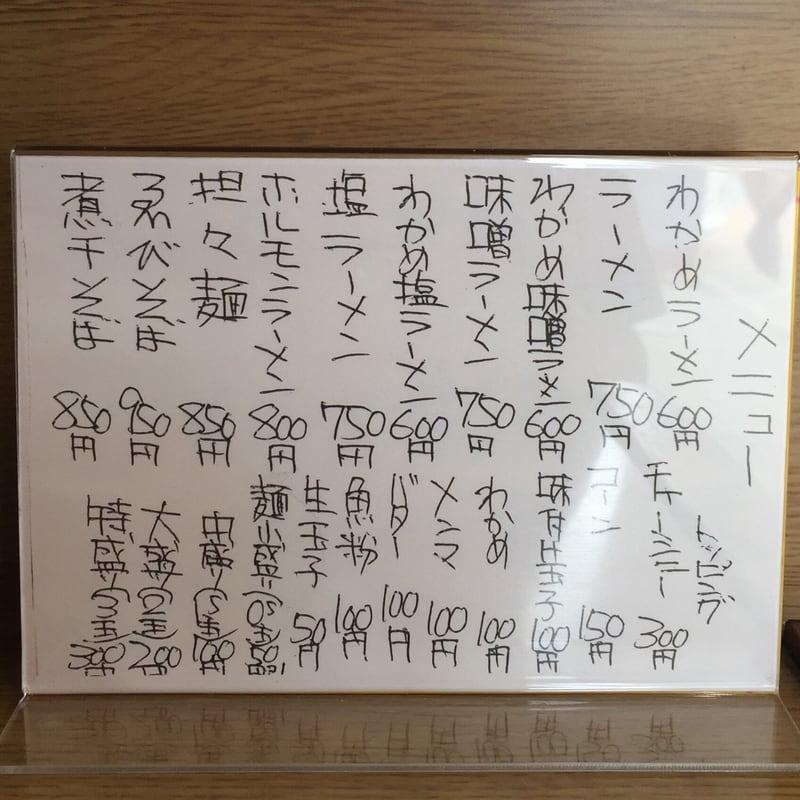 らーめん鷹島 秋田広面店 秋田市広面 メニュー