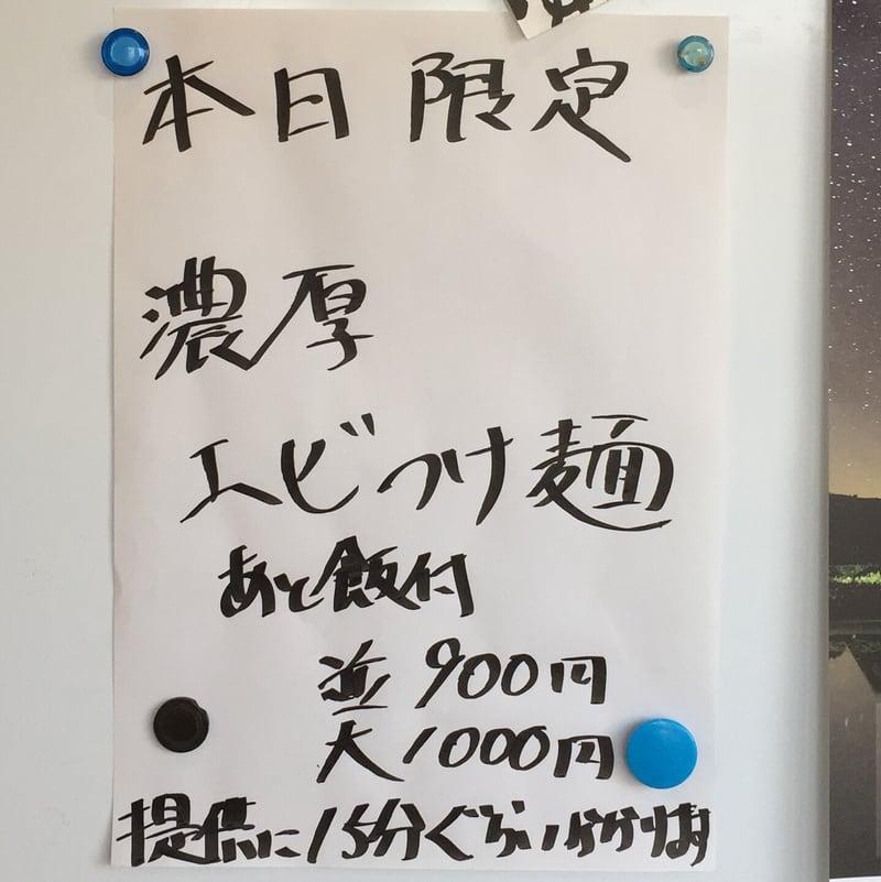 MONCHAN RAMEN SHUN(もんちゃんラーメン シュン) 秋田県由利本荘市 限定メニュー