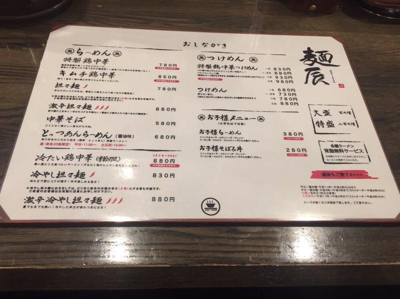 麺辰 山形県山形市 メニュー
