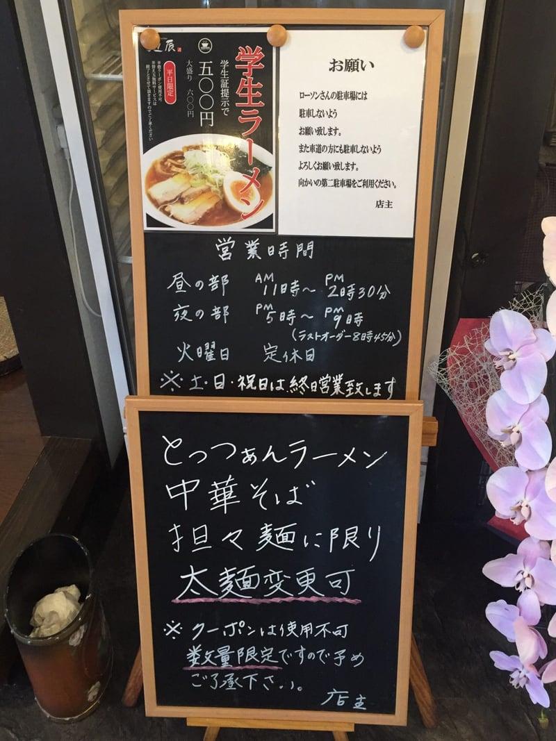 麺辰 山形県山形市 営業時間 営業案内 定休日