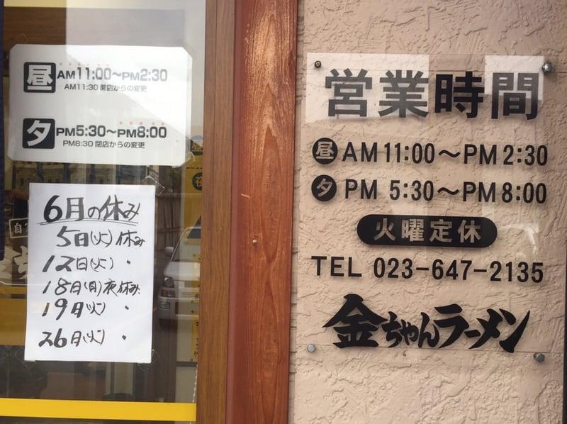 城西金ちゃんラーメン 山形県山形市 営業時間 営業案内 定休日