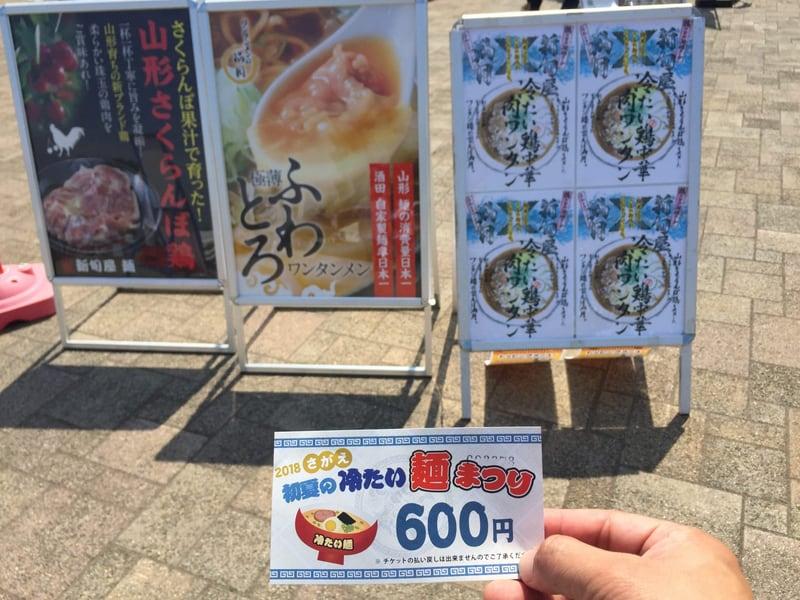 さがえ初夏の麺まつり2018 寒河江市最上川ふるさと総合公園