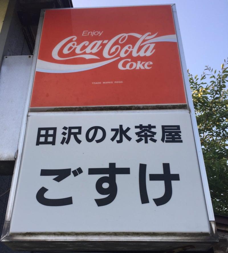 田沢の水茶屋 ごすけ 農家そば屋 山形県酒田市 看板