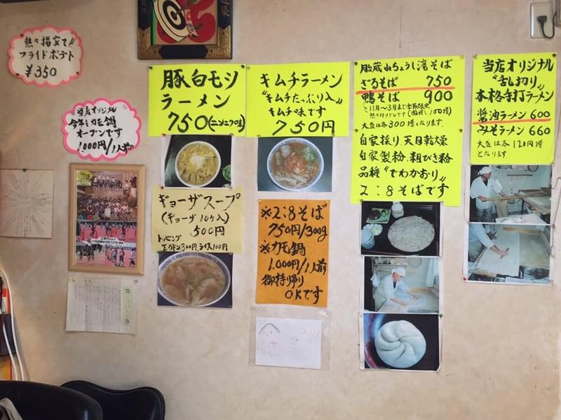 田沢の水茶屋 ごすけ 農家そば屋 山形県酒田市 メニュー
