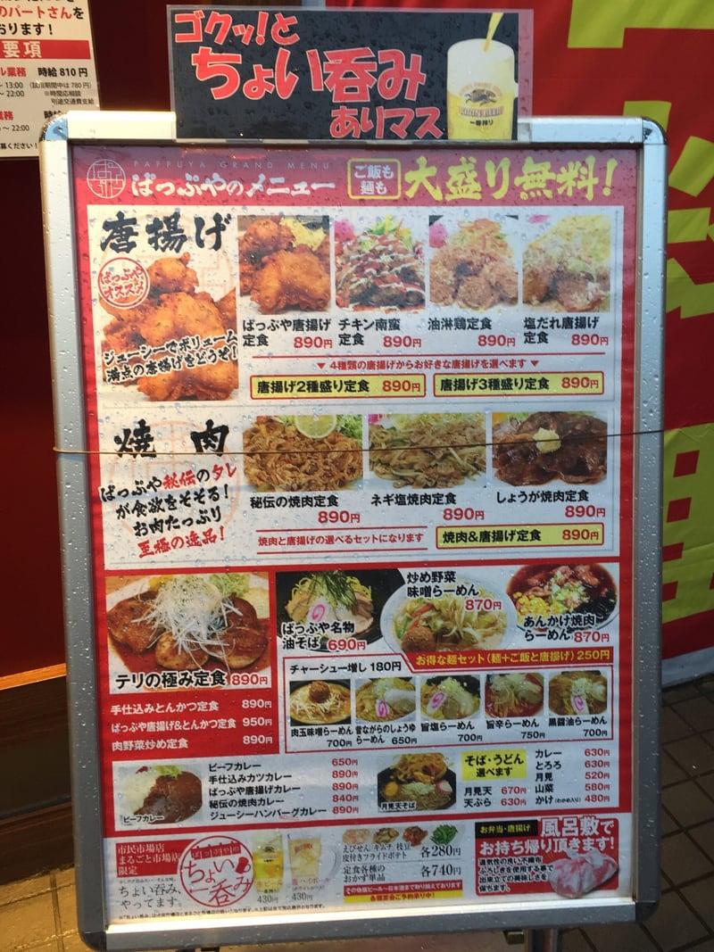 ぱっぷや 市民市場店 秋田市中通 メニュー 看板