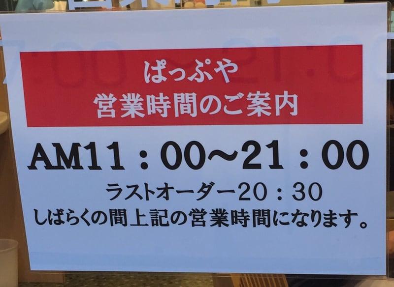 ぱっぷや 市民市場店 秋田市中通 営業時間 営業案内