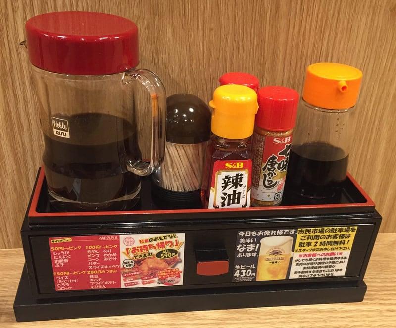 ぱっぷや 市民市場店 秋田市中通 冷やし中華 味変