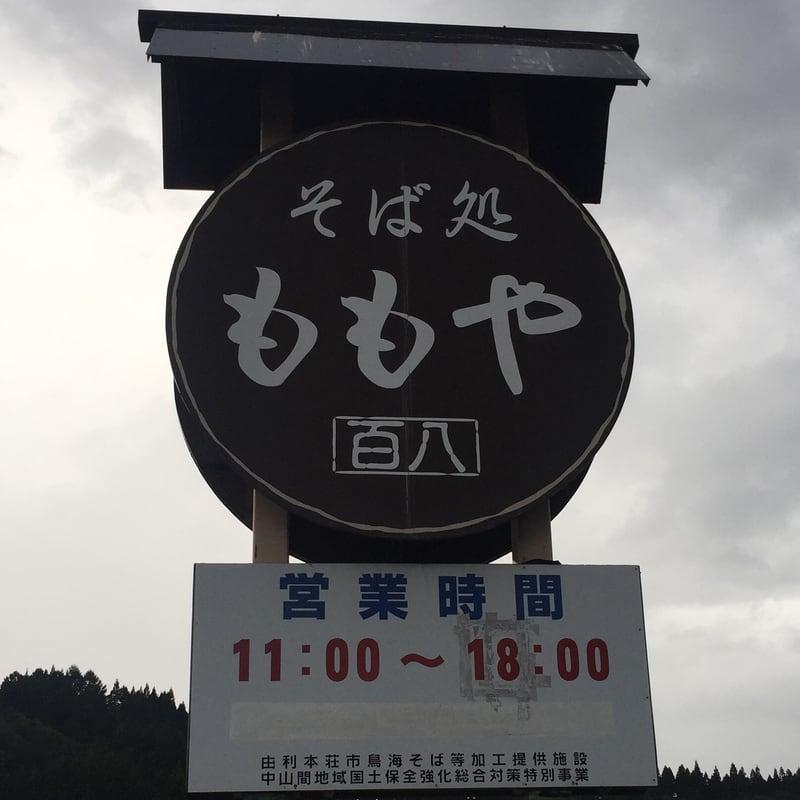 そば処 ももや 秋田県由利本荘市鳥海町 営業時間 営業案内 看板