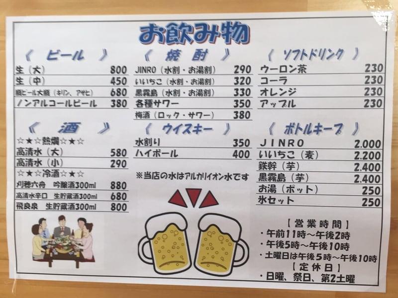 丸の内食堂 秋田市茨島 メニュー