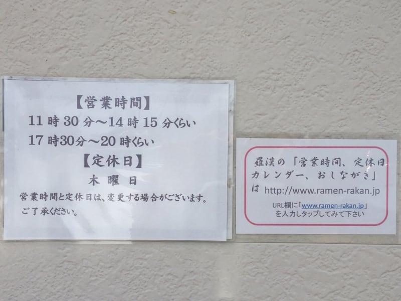 麺屋 羅漢 秋田県横手市 営業時間 営業案内 定休日