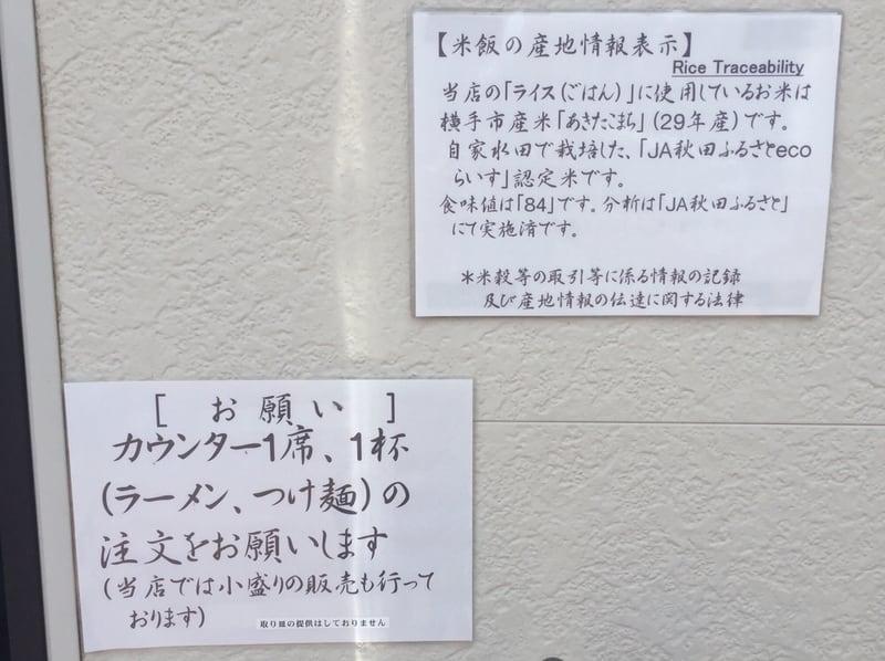 麺屋 羅漢 秋田県横手市 営業案内
