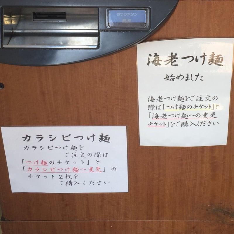 麺屋 羅漢 秋田県横手市 券売機 メニュー