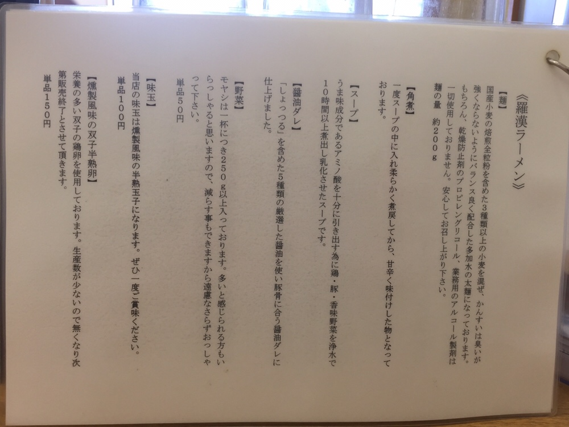 麺屋 羅漢 秋田県横手市 メニュー