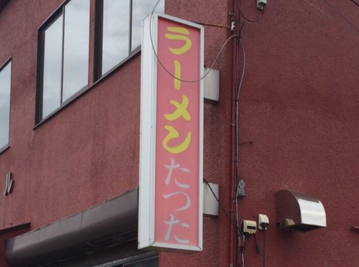 ラーメンたつた 龍田 秋田県能代市 看板