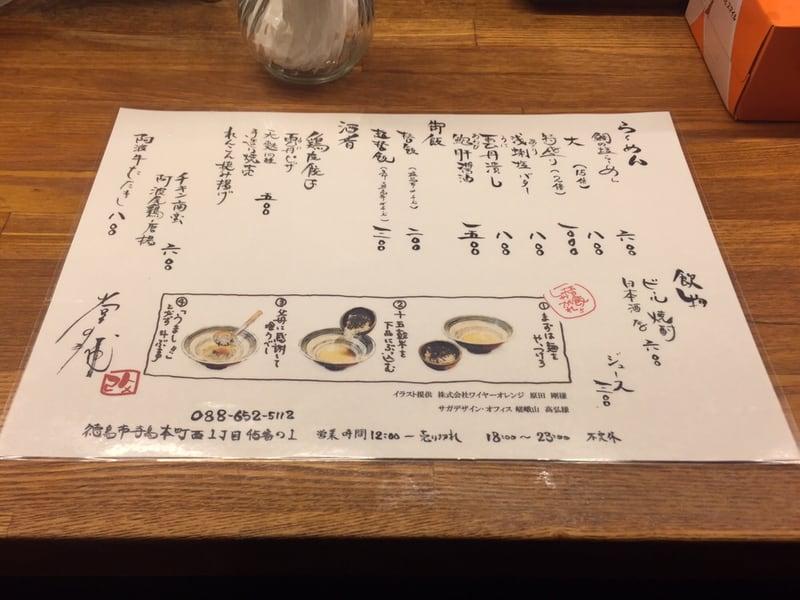 堂の浦 駅前店 徳島県徳島市 メニュー