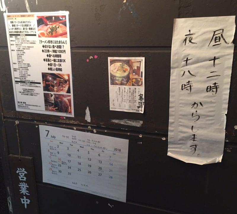 堂の浦 駅前店 徳島県徳島市 営業時間 営業案内 定休日